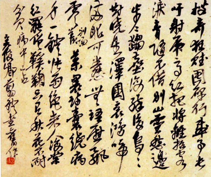 Click to enlarge,  Chinese Calligraphy